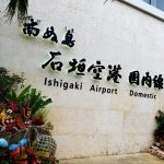 石垣島のおすすめ観光スポット~市街地編 その1 建物~