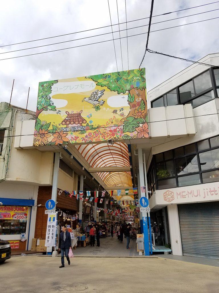石垣島のおすすめ観光スポット~市街地編 その4 おみやげ・ナイトスポット~