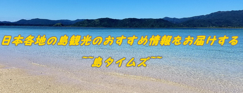 石垣島・八重山観光のおすすめ情報をお届けする〜八重山タイムズ〜