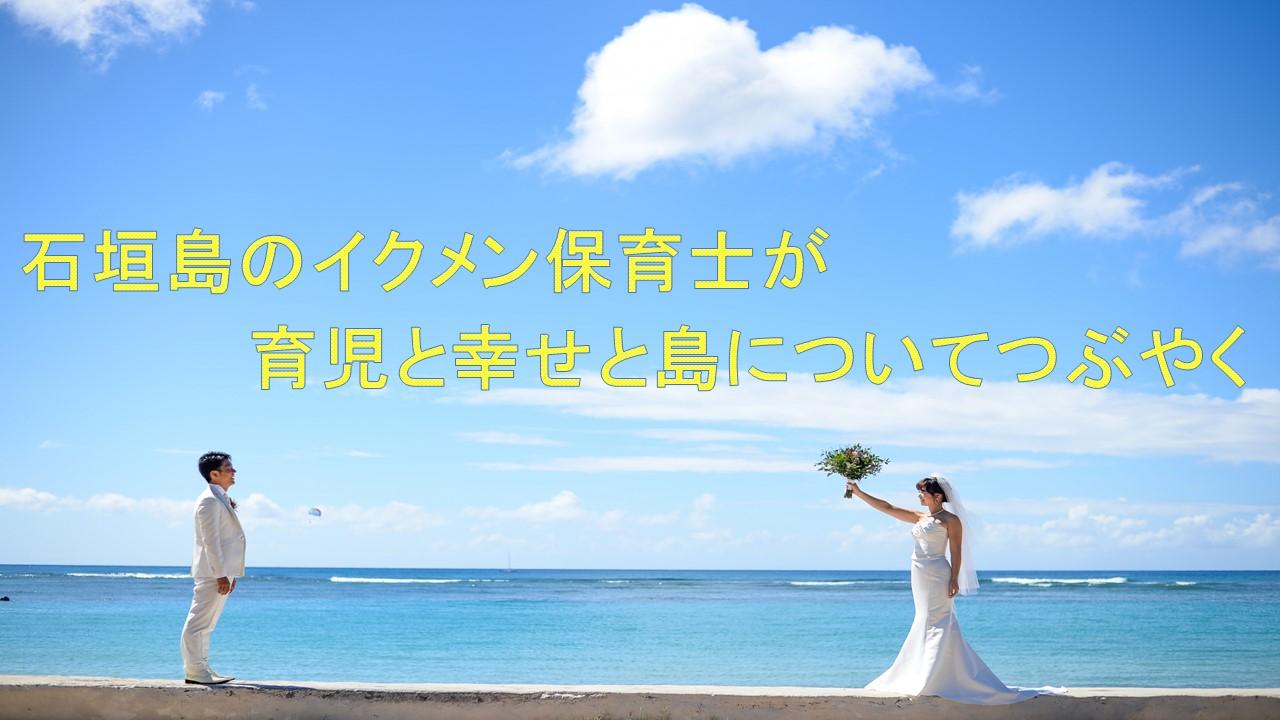 石垣島のイクメン保育士が、育児と幸せと島についてつぶやく